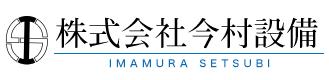 愛知県名古屋市など配管工事・鍛冶工事・製缶溶接加工は(株)今村設備